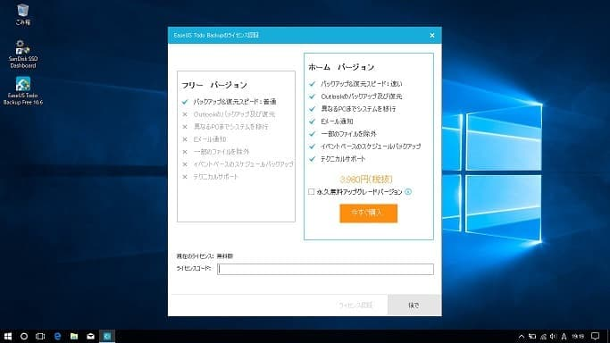 EaseUS Todo Backup Freeのライセンス認証画面