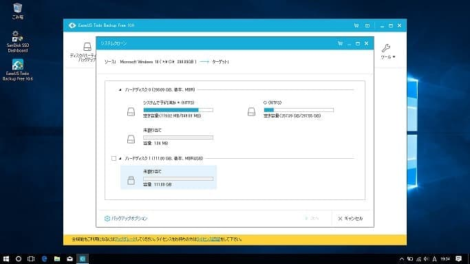 EaseUS Todo Backup FreeのSSDクローンの確認画面