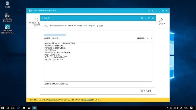 EaseUS Todo Backup Freeのシステムクローンの進捗確認画面